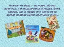 Наталя Львівна – не лише відома поетеса , а й талановита казкарка. Вона вважа...