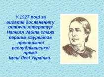 У 1927 році за видатні досягнення у дитячій літературі Наталя Забіла стала пе...