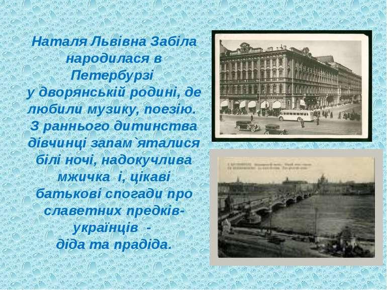 Наталя Львівна Забіла народилася в Петербурзі у дворянській родині, де любили...