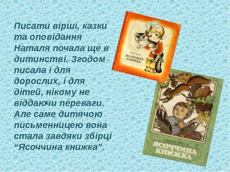 Писати вірші, казки та оповідання Наталя почала ще в дитинстві. Згодом писала...