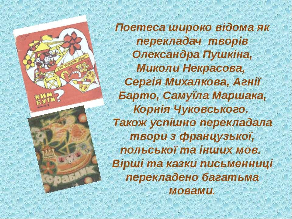 Поетеса широко відома як перекладач творів Олександра Пушкіна, Миколи Некрасо...
