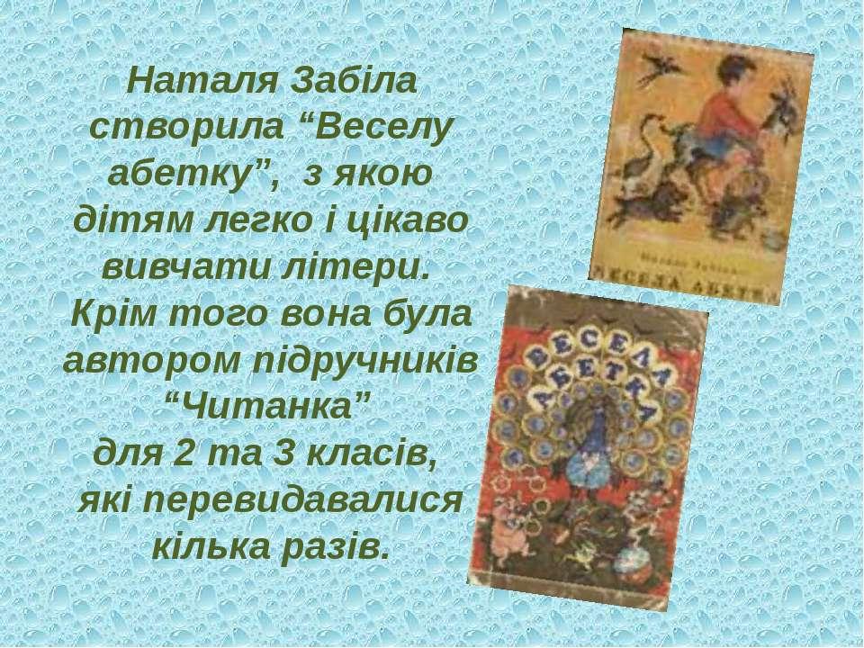"""Наталя Забіла створила """"Веселу абетку"""", з якою дітям легко і цікаво вивчати л..."""
