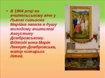 В 1904 році на вчительському віче у Львові синьоока Марійка запала в душу мол...