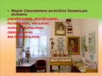 Марія Омелянівна володіла багатьма мовами: українською, російською, польською...