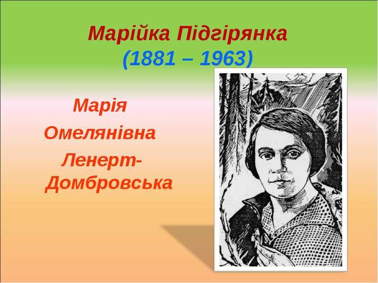 Марійка Підгірянка (1881 – 1963) Марія Омелянівна Ленерт-Домбровська