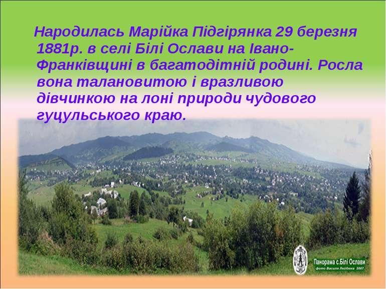 Народилась Марійка Підгірянка 29 березня 1881р. в селі Білі Ослави на Івано-Ф...