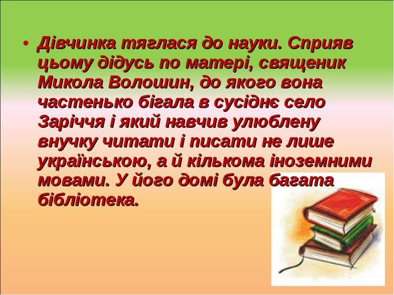 Дівчинка тяглася до науки. Сприяв цьому дідусь по матері, священик Микола Вол...