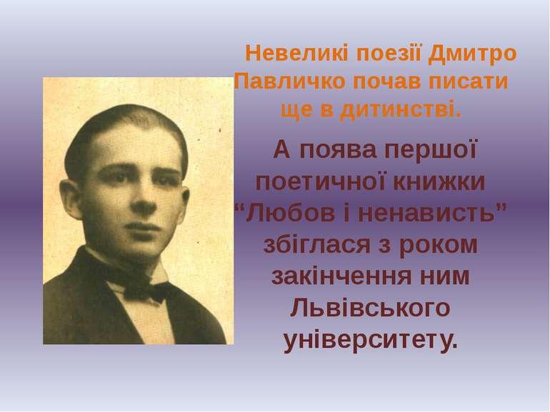 Невеликі поезії Дмитро Павличко почав писати ще в дитинстві. А поява першої п...