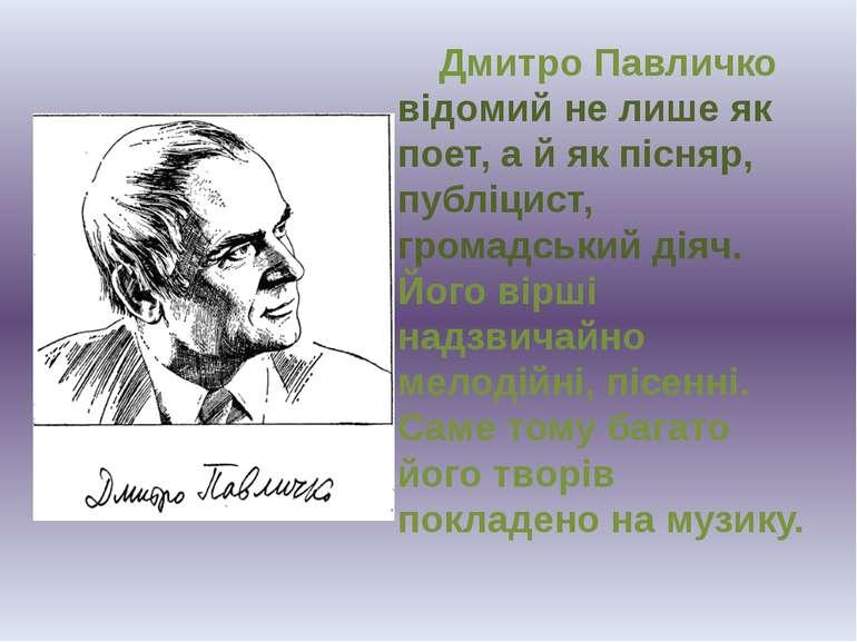 Дмитро Павличко відомий не лише як поет, а й як пісняр, публіцист, громадськи...