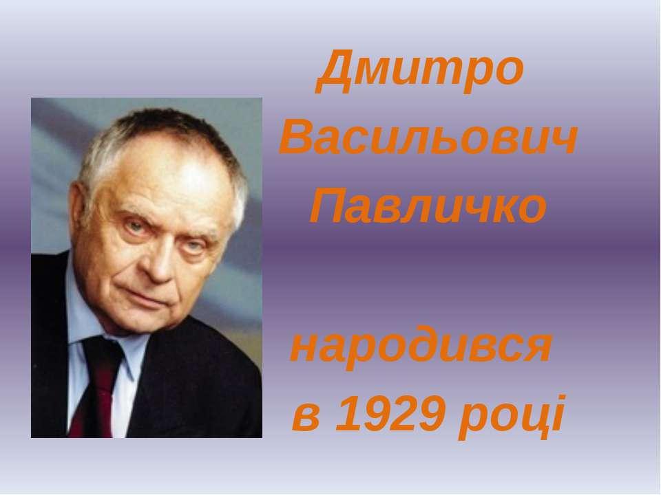 Дмитро Васильович Павличко народився в 1929 році