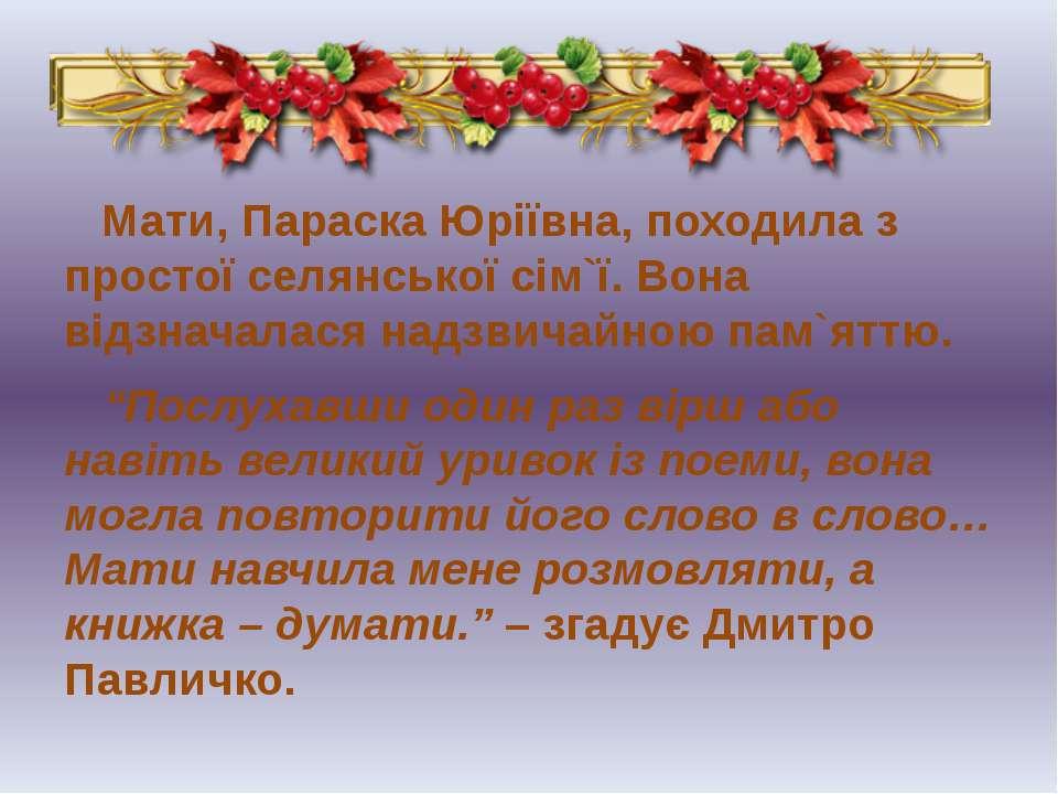 Мати, Параска Юріївна, походила з простої селянської сім`ї. Вона відзначалася...