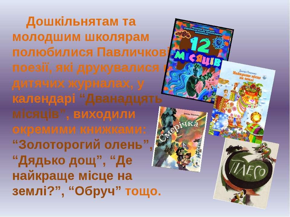 Дошкільнятам та молодшим школярам полюбилися Павличкові поезії, які друкували...