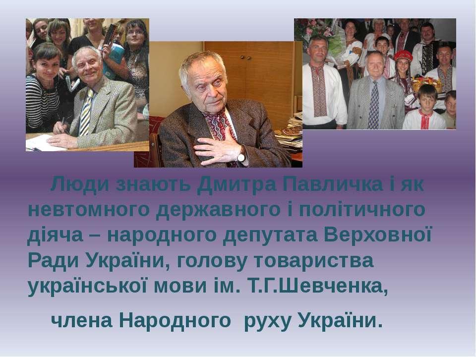 Люди знають Дмитра Павличка і як невтомного державного і політичного діяча – ...
