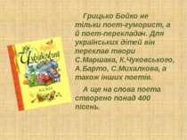 Грицько Бойко не тільки поет-гуморист, а й поет-перекладач. Для українських д...