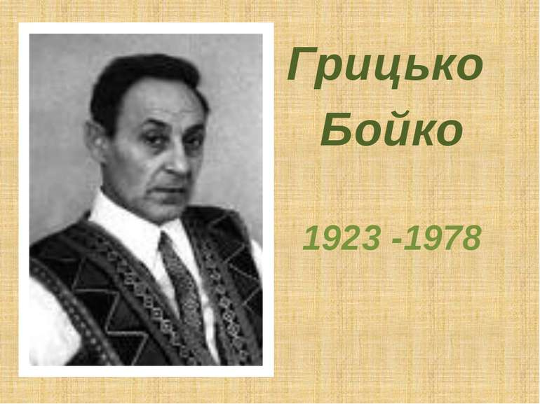Грицько Бойко 1923 -1978