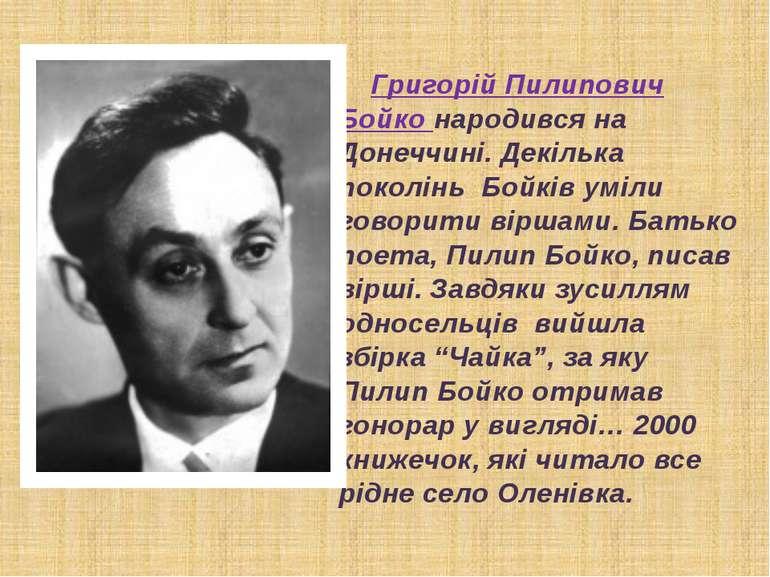 Григорій Пилипович Бойко народився на Донеччині. Декілька поколінь Бойків умі...