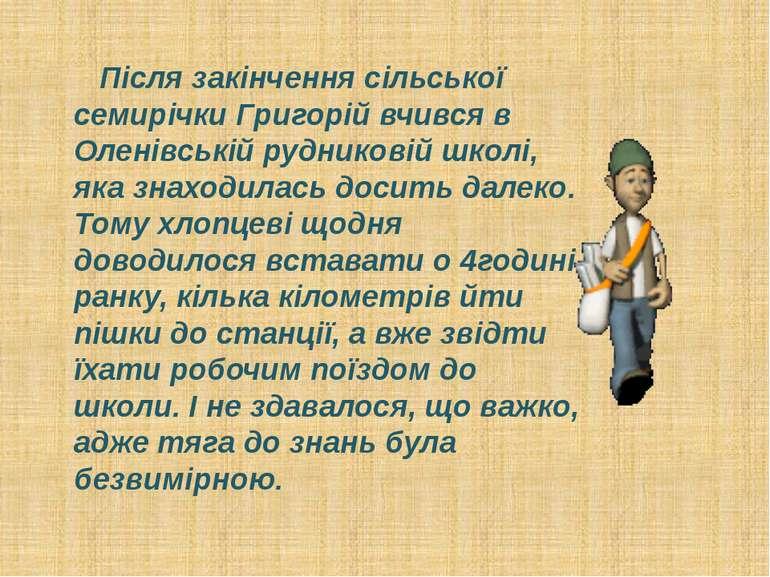 Після закінчення сільської семирічки Григорій вчився в Оленівській рудниковій...