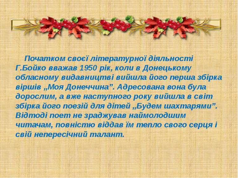 Початком своєї літературної діяльності Г.Бойко вважав 1950 рік, коли в Донець...