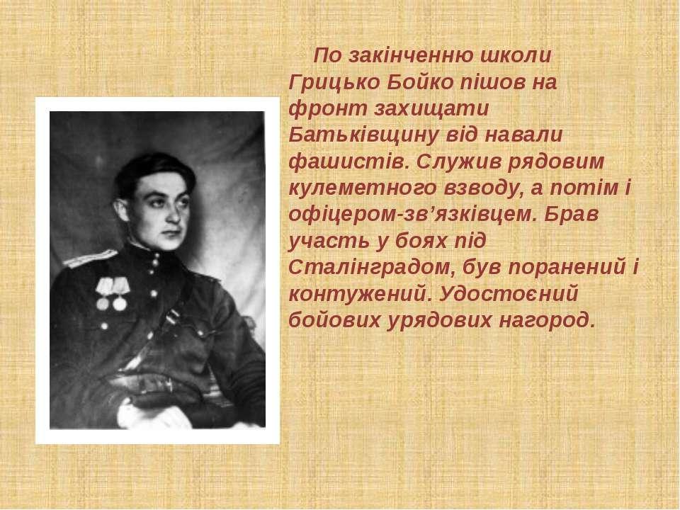 По закінченню школи Грицько Бойко пішов на фронт захищати Батьківщину від нав...