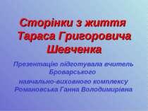 Сторінки з життя Тараса Григоровича Шевченка Презентацію підготувала вчитель ...