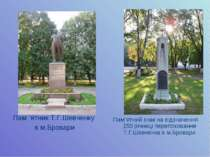 Пам `ятник Т.Г.Шевченку в м.Бровари Пам`ятний знак на відзначення 150 річниці...