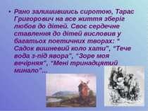 Рано залишившись сиротою, Тарас Григорович на все життя зберіг любов до дітей...