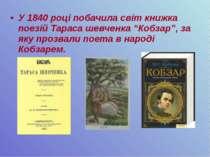 """У 1840 році побачила світ книжка поезій Тараса шевченка """"Кобзар"""", за яку проз..."""