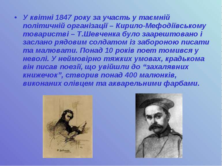 У квітні 1847 року за участь у таємній політичній організації – Кирило-Мефоді...