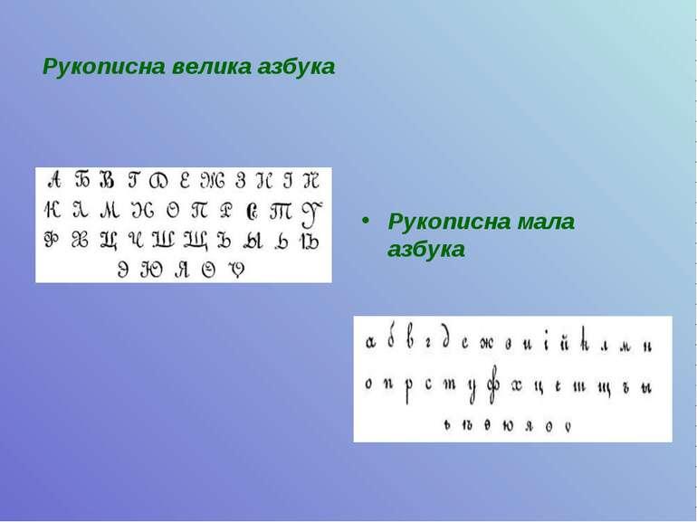 Рукописна велика азбука Рукописна мала азбука