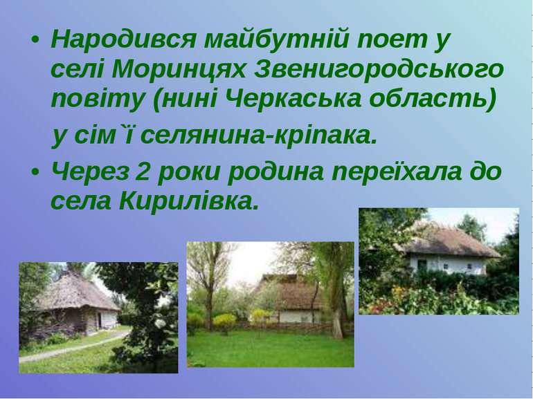 Народився майбутній поет у селі Моринцях Звенигородського повіту (нині Черкас...