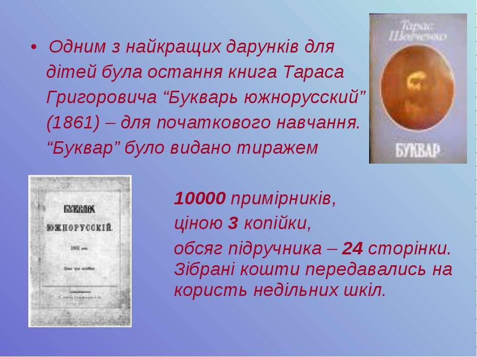 """Одним з найкращих дарунків для дітей була остання книга Тараса Григоровича """"Б..."""