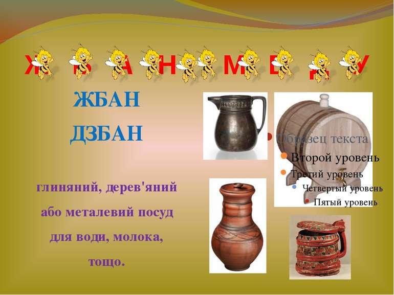 Ж Б А Н М Е Д У ЖБАН ДЗБАН глиняний, дерев'яний або металевий посуд для води,...