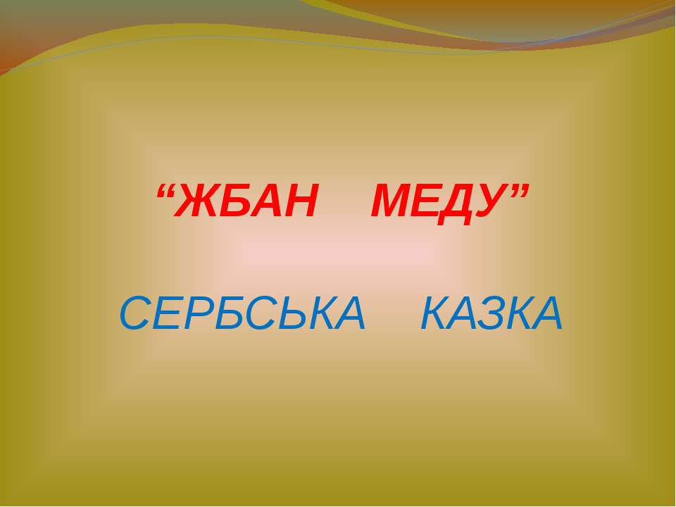 """ЖБАН МЕДУ"" СЕРБСЬКА КАЗКА"