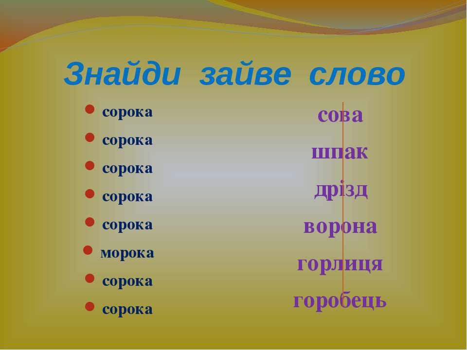 Знайди зайве слово сорока сорока сорока сорока сорока морока сорока сорока со...