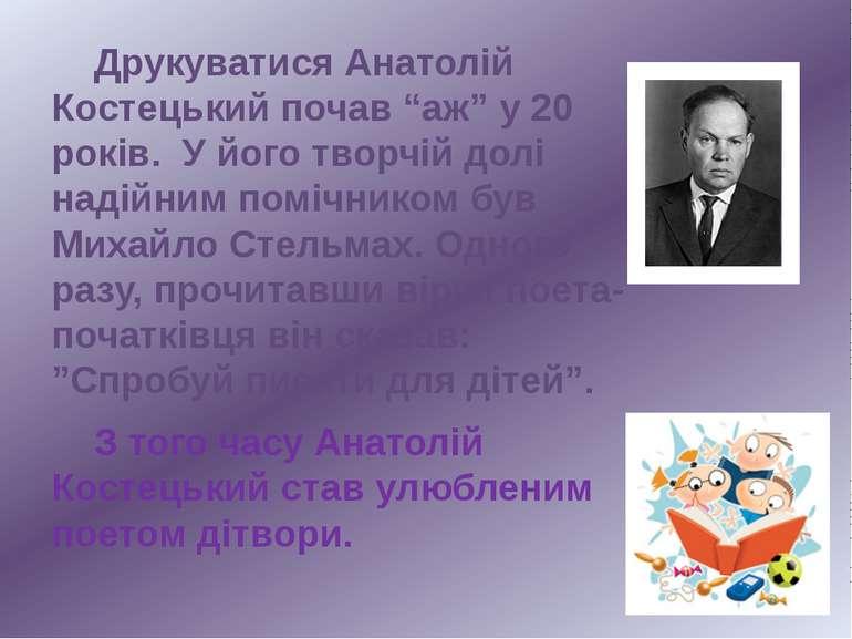 """Друкуватися Анатолій Костецький почав """"аж"""" у 20 років. У його творчій долі на..."""