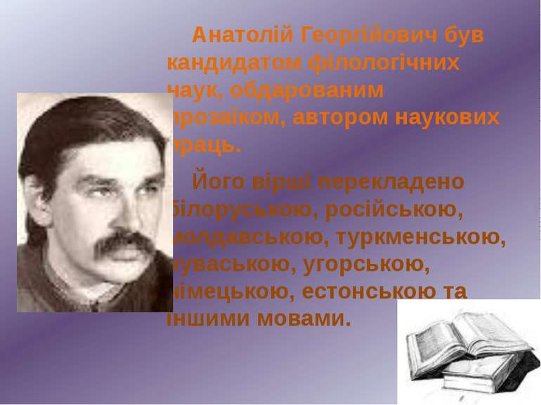 Анатолій Георгійович був кандидатом філологічних наук, обдарованим прозаїком,...
