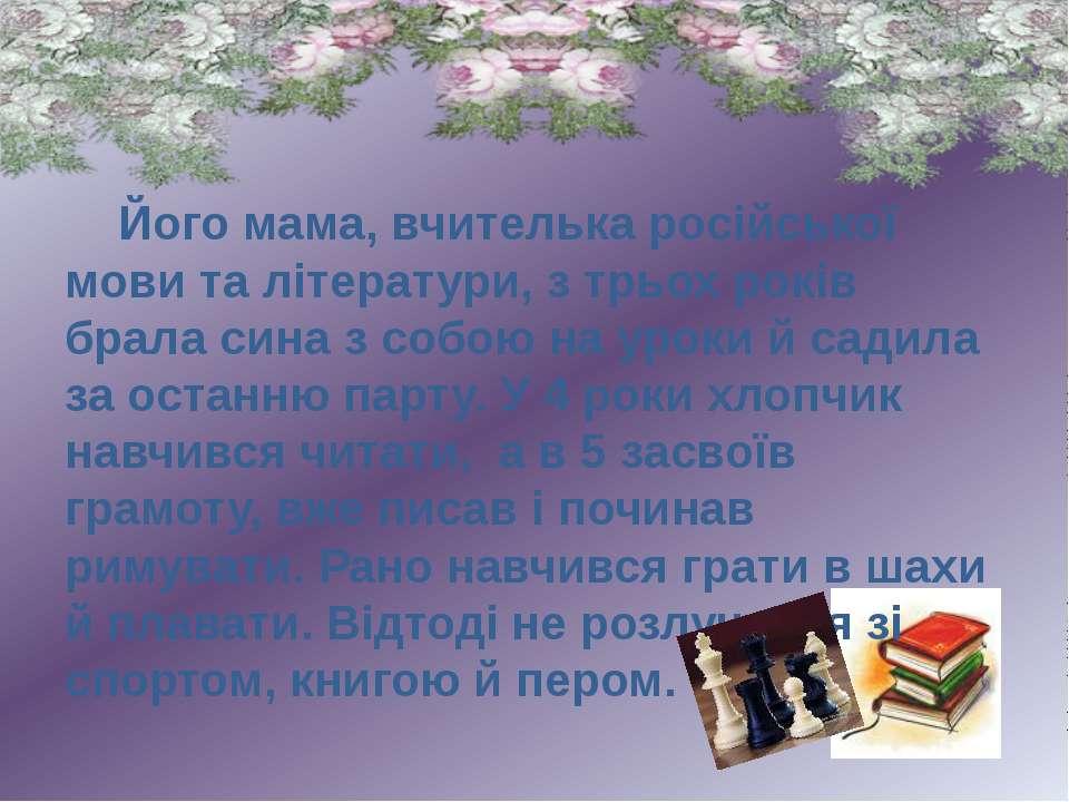 Його мама, вчителька російської мови та літератури, з трьох років брала сина ...