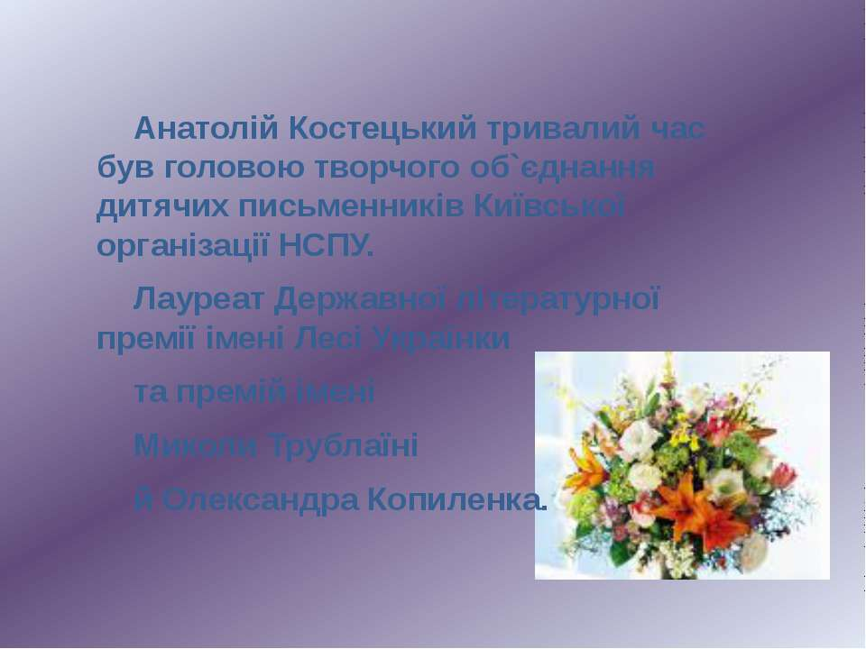 Анатолій Костецький тривалий час був головою творчого об`єднання дитячих пись...