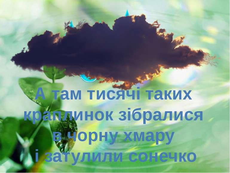 А там тисячі таких краплинок зібралися в чорну хмару і затулили сонечко