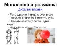 Мовленнєва розминка Дихальні вправи - Різко вдихніть і зведіть руки вгору. - ...