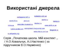 www.ukrlit.vn.ua sochi-24.ru rudocs.exdat.com danlik.ru www.chicco.com.ua wal...