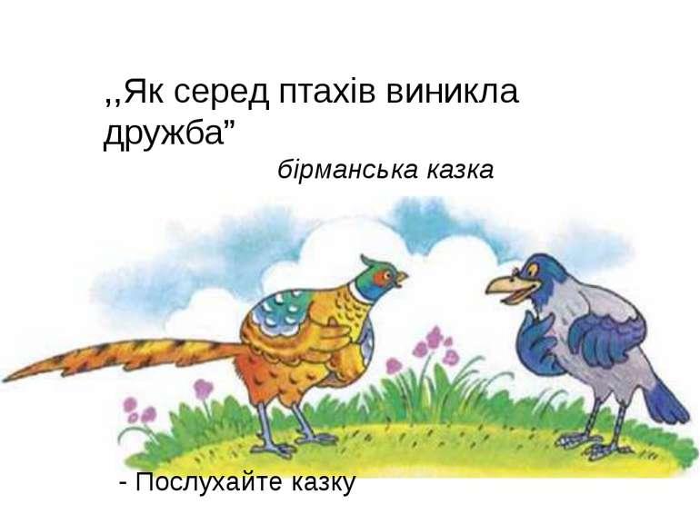 """,,Як серед птахів виникла дружба"""" бірманська казка - Послухайте казку"""