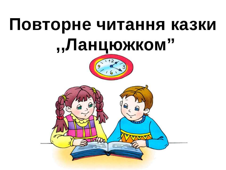 """Повторне читання казки ,,Ланцюжком"""""""