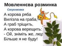 Мовленнєва розминка Скоромовка А корова ряба Вилізла на граба, А граб тріщить...