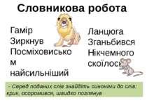 Словникова робота Гамір Зиркнув Посміховиськом найсильніший Ланцюга Зганьбивс...