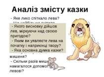 Аналіз змісту казки - Яке лихо спіткало лева? - Що найбільше гнітило царя зві...