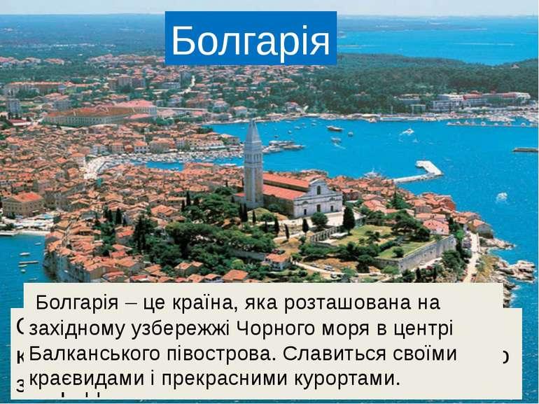 Болгарія Сьогодні ми розпочинаємо подорож країнами світу, щоб продовжити знай...