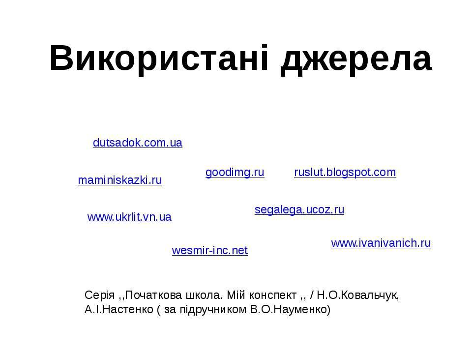www.ukrlit.vn.ua www.ivanivanich.ru wesmir-inc.net ruslut.blogspot.com segale...
