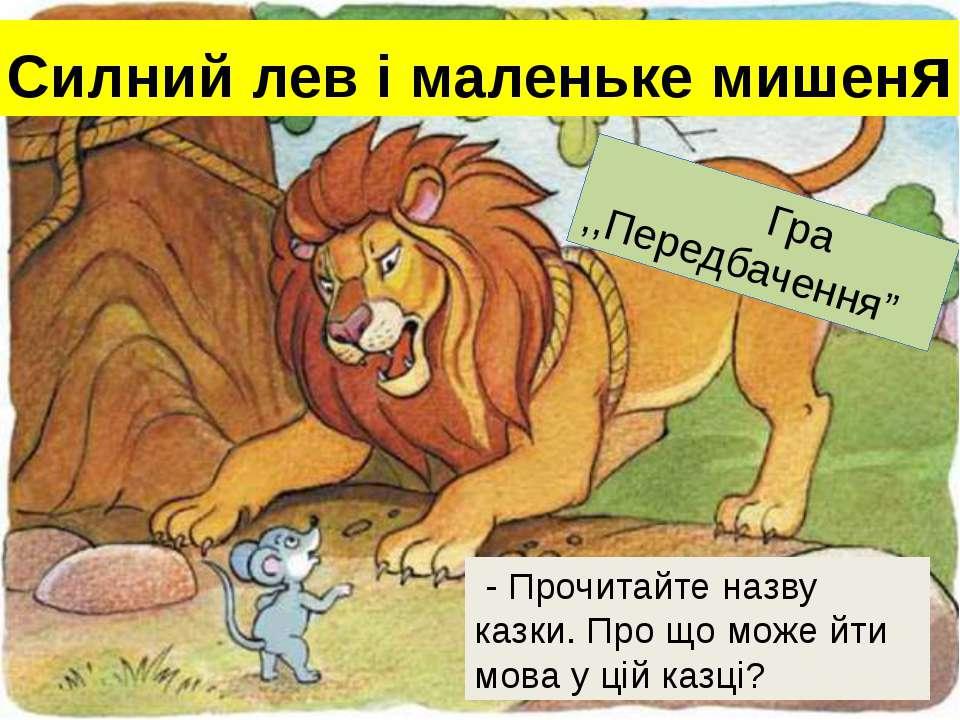 Силний лев і маленьке мишеня - Прочитайте назву казки. Про що може йти мова у...
