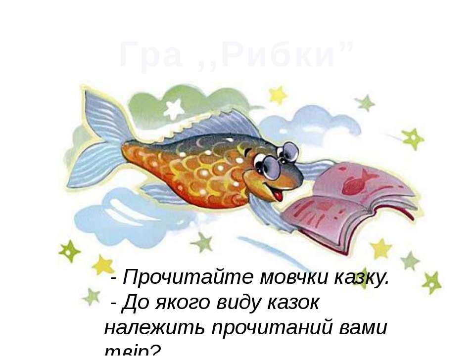 """Гра ,,Рибки"""" - Прочитайте мовчки казку. - До якого виду казок належить прочит..."""